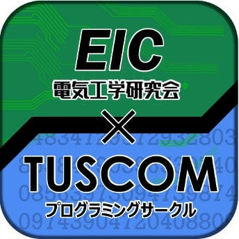 EIC×TUSCOM