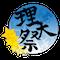 理大祭ロゴ
