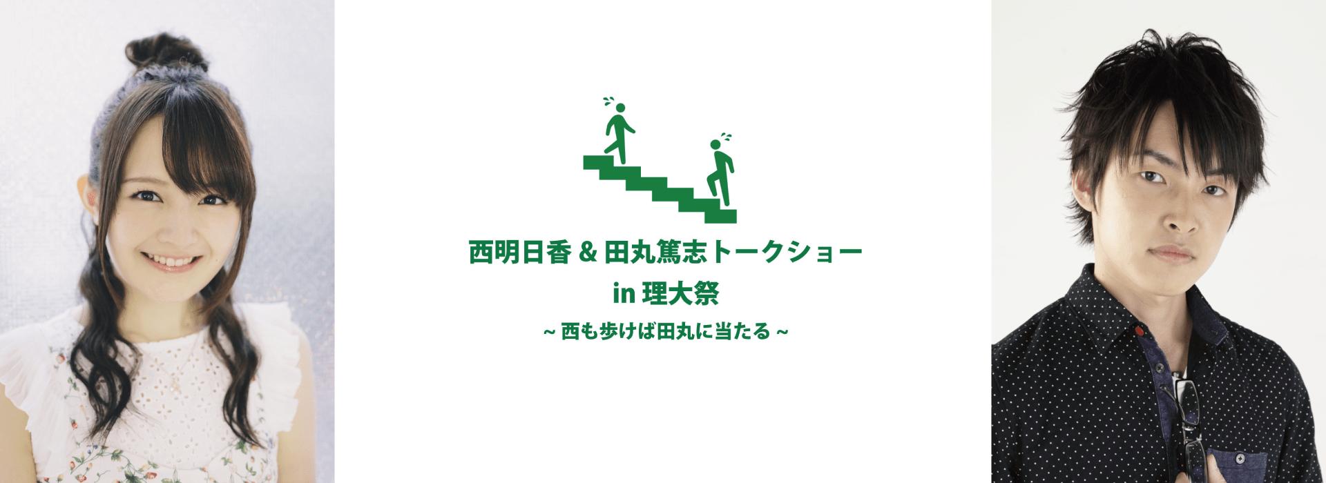 西明日香&田丸篤志トークショー in 理大祭 ~西も歩けば田丸に当たる~