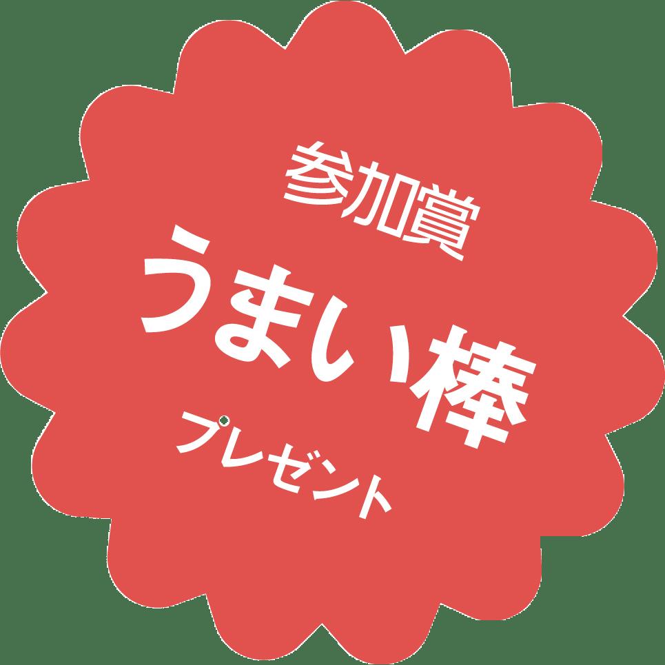 参加賞うまい棒プレゼント!!!