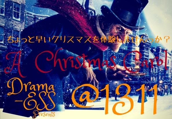 英語劇「クリスマスキャロル」