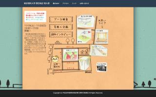 野田地区理大祭ウェブサイト アーカイブ