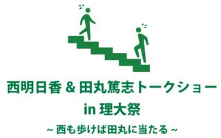 西明日香&田丸篤志トークショー